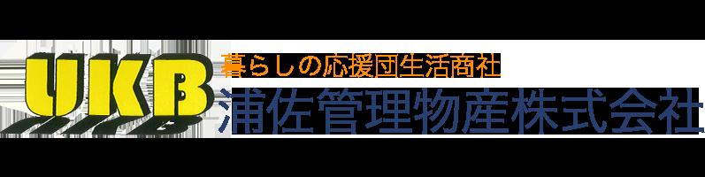 浦佐管理物産 株式会社